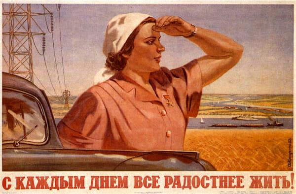 Communist Ag art 11