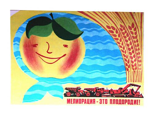 Communist Ag art 12